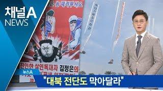 """""""대북 전단도 막아달라"""" 北 시비…노림수는? thumbnail"""
