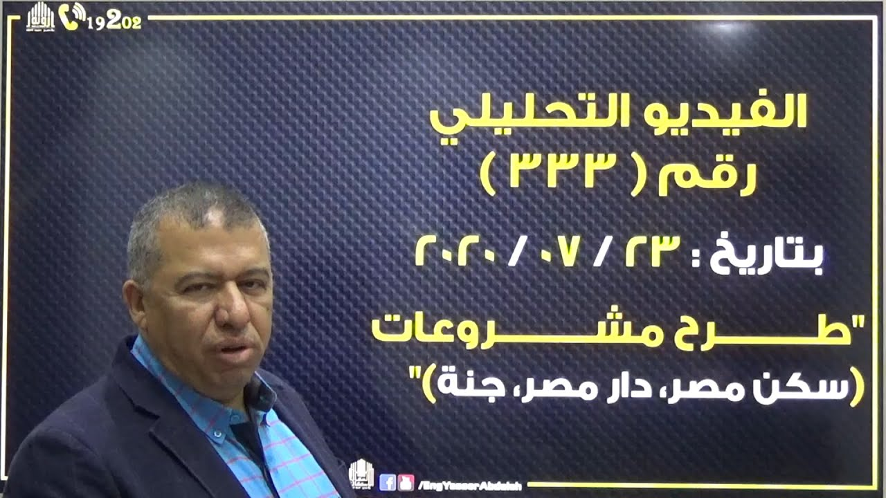 الاستشارى العقاري م. ياسر عبدالله | سكن مصر & دار مصر & جنه