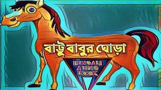 বাট্টু বাবুর ঘোড়া   kuasha 216   Sunday suspense   type   2018   bangla   hasir   bhoutik   goenda