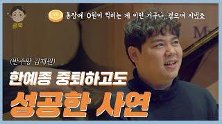 [클톡인터뷰.ep05] (반주왕 김재원) 한예종 중퇴하고도 성공한 사연