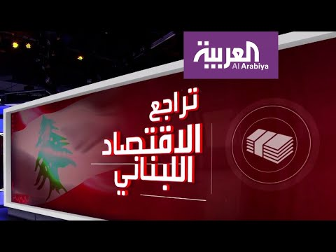 لماذا انتفض اللبنانيون؟  - نشر قبل 6 ساعة