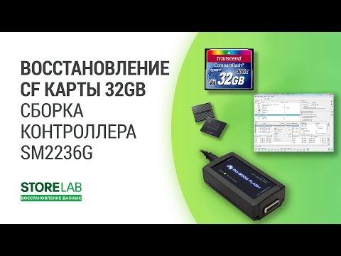 Восстановление данных Compact Flash Transcend 64Gb. Контроллер SM2236G AC.