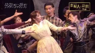 ウィーンで大ヒットしたミュージカルの日本版が再び大阪へ! 男女の濃密...