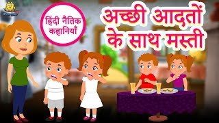 अच्छी आदतों के साथ मस्ती | Fun To know Good Habits | Good Habits and Manners For Kids In Hindi