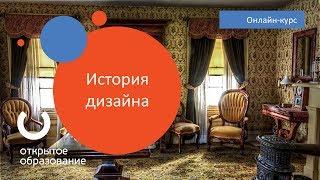 История дизайна / НИУ ВШЭ