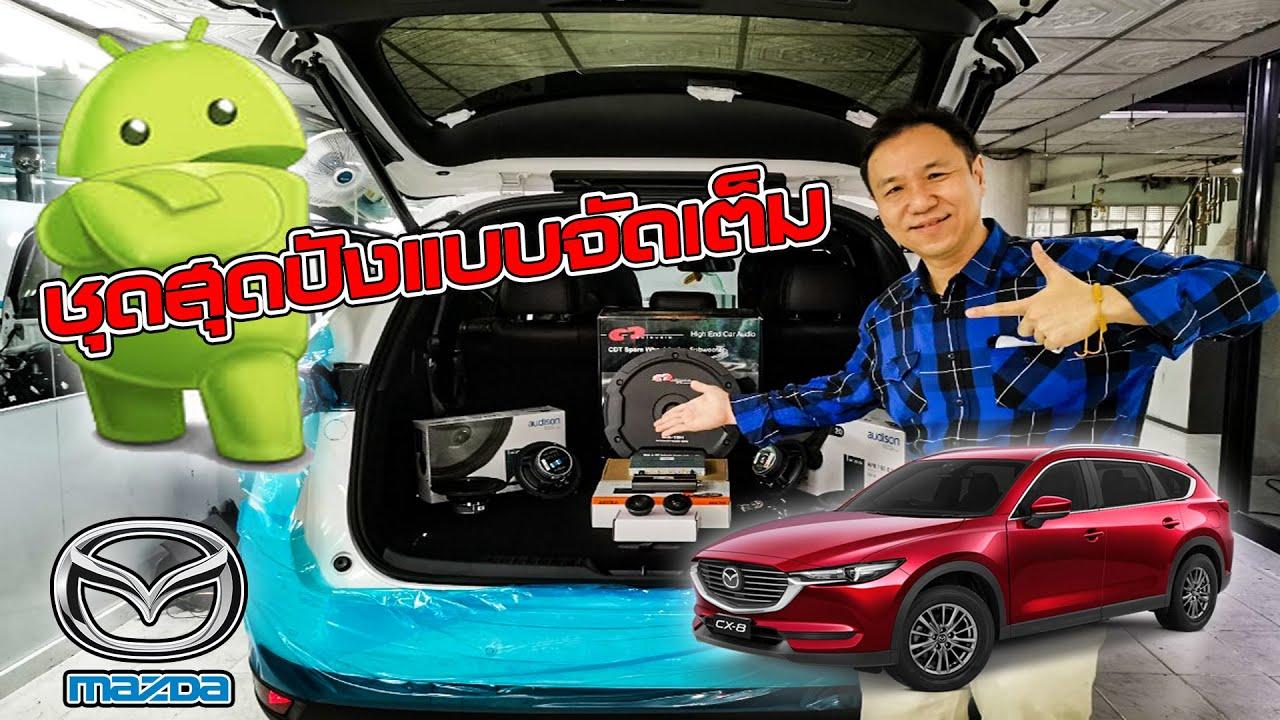 Mazda CX-8ชุดสุดปังแบบจัดเต็ม Audison APK165+APX6.5 Sub CDT By Willy Mirage 086-956-6659