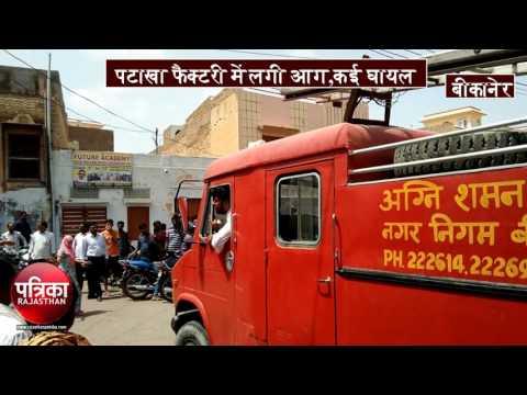 Bikaner : पटाखा फैक्ट्री में आग से शहर में दहशत