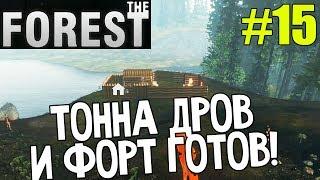 Прохождение THE FOREST | Тонна дров и ФОРТ готов! #15
