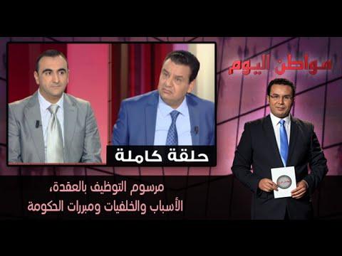 نقاش مهم حول التوظيف بالتعاقد ورأي مسؤولي الدولة والنقابيين