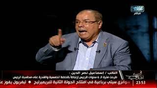 المصرى أفندى | جدل حول تعديل الدستور من أجل مدة الرئاسة