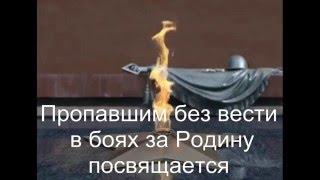 Н. Носков - Мы не погибли... Пропавшим без вести в боях за Родину посвящается