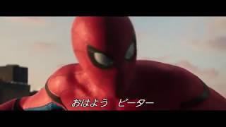 スーツには様々な機能が満載!映画『スパイダーマン:ホームカミング』特別映像 thumbnail