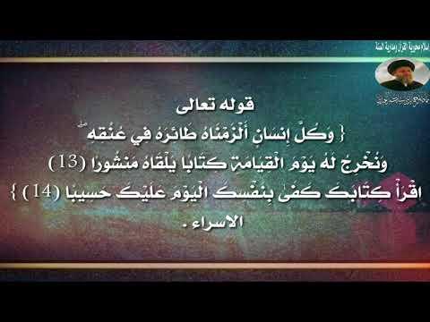 و ك ل إ نس ان أ ل ز م ن اه ط ائ ر ه ف ي ع ن ق ه Youtube