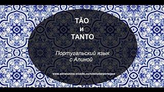 Урок португальского языка: наречия TÃO и TANTO