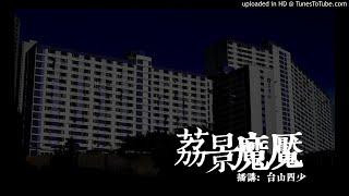 Publication Date: 2018-11-07 | Video Title: 荔景魔魘 第1集 [廣東話]
