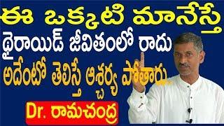 ఈ ఒక్కటి మానేస్తే థైరాయిడ్ జీవితంలో రాదు  Dr Ramachandra  Dr Ram  Dr Ramachandra Videos  Dr Padma 