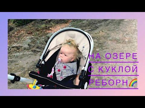 Прогулка с куклой реборн в коляске♥/На природе с куклой реборн))