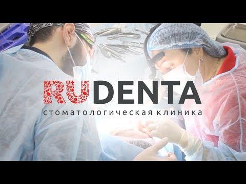 Заснуть и проснуться с зубами. Хирургическое лечение зубов в стоматологической клинике РуДента