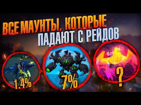 Все маунты которые падают с боссов в World of Warcraft
