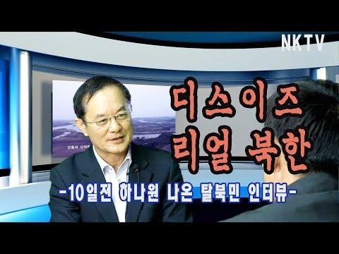 [ NKTV] #_58.  이것이 진짜 북한이다. (최근 입국 탈북민 인터뷰)