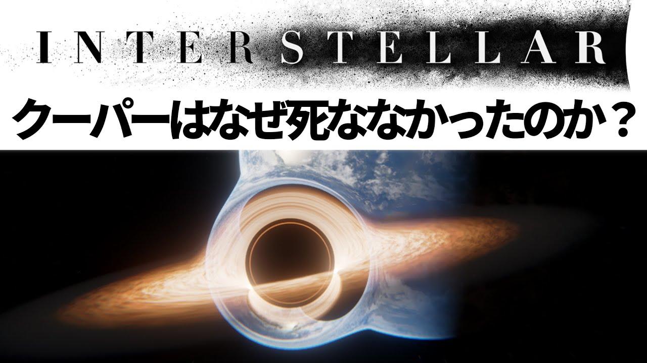 インターステラー解説: ブラックホールに落ちたクーパーはなぜ助かったのか?【Interstellar】【特異点】