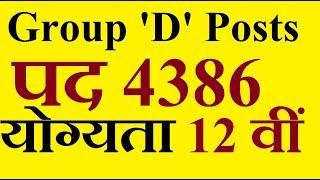 ग्रुप D के  4386 पद   योग्यता - 6 वीं 10  वीं 12 वीं   Bamphar Group D Vacancy   2017 Video