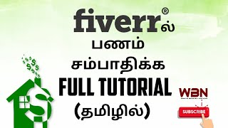 Fiverr Tutorial in Tamil | Online Earnings Series | Whiteboard Nation screenshot 3