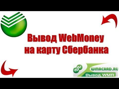 Как перевести деньги с WebMoney на карту Сбербанка