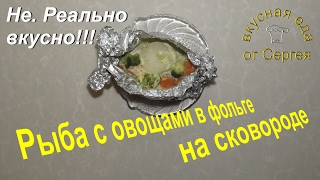 Рыба с овощами в фольге / Вторые блюда / Закуски / Кулинария / Рецепты #ВкуснаяЕда