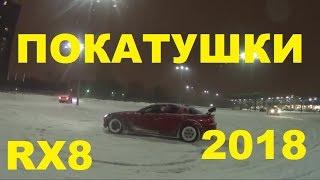 ПОКАТУШКИ 2018 НА МАЗДА RX8