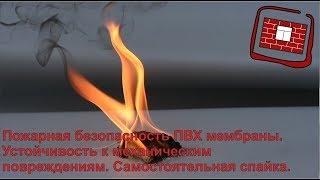 Пожарная безопасность ПВХ мембраны. Устойчивость повреждениям. Спайка.