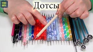 ДОТСЫ и БУЛЬКИ - Мои инструменты для лепки (Полимерная глина)