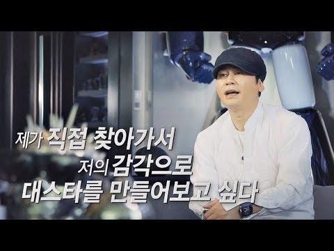 YG 양현석이 직접 기획사를 찾아간다! [믹스나인] 관.전.포.인.트.
