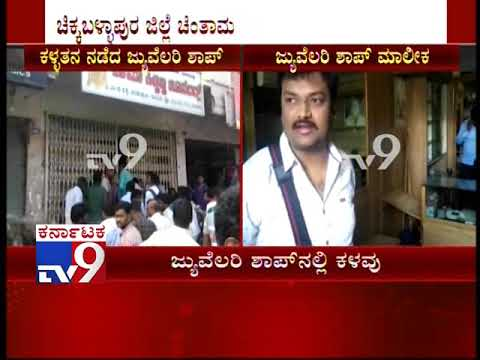 Jewellary Shop Theft in Chintamani