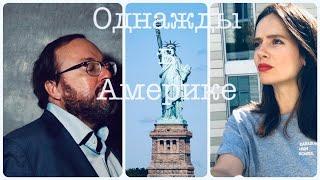 Однажды в Америке С Кариной А Орловой и Станиславом А Белковским 4