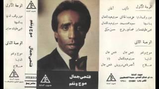 Fathy Gamal - Eldonia / فتحى جمال - الدنيا