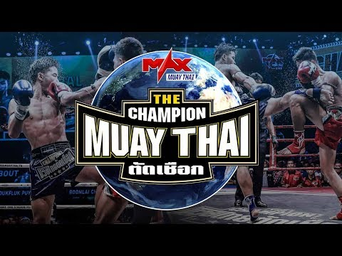 The Champion Muay - วันที่ 25 Jan 2020