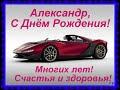 С ДНЕМ РОЖДЕНИЯ АЛЕКСАНДР mp3