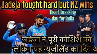 NZ surprise India | Bowlers wins it for NZ | INDvNZ | BolWasim