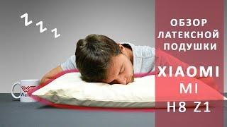 Подушка Xiaomi 8H Pillow Z1 / Z2. Восстанавливаем здоровье недорого! Обзор от Wellfix.