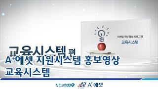 A+에셋 지원시스템 홍보영상 - 교육시스템