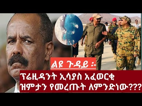 Ethiopia: ልዩ ጉዳይ:-ኢሳያስ አፈወርቂ ዝምታን የመረጡት ለምንድነው???//Mirt Media News