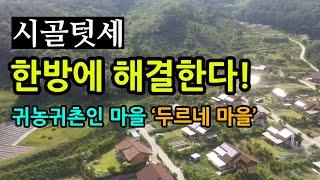 두르네 마을(시골텃세, 한방에 해결한다! 귀농귀촌인마을…