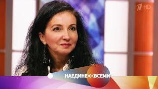 Наедине со всеми - Гость Алла Сигалова. Выпуск от 27.06.2017