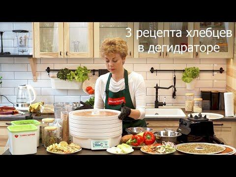 3 рецепта хлебцев в дегидраторе