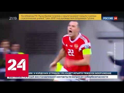 """Дзюба заинтересовал миланский """"Интер"""" - Россия 24"""