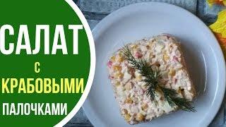 Как приготовить салат с крабовыми палочками и кислыми яблоками