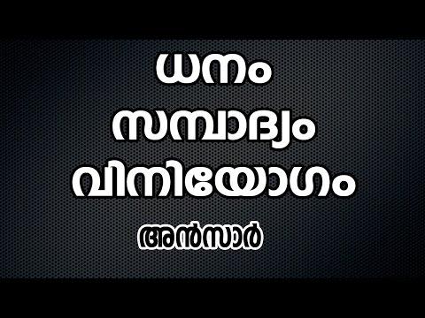 ധനം,സമ്പാദ്യം,വിനിയോഗം :അൻസാർ നന്മണ്ട | CD TOWER CALICUT