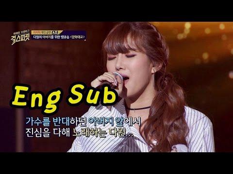 'Yanghwa Bridge' sang by Dawon from WJSN - Girl Spirit Ep. 9