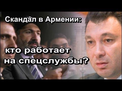 Скандал в Армении: кто работает на спецслужбы?